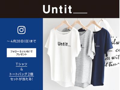 「Untit (アンティット)」から Tシャツ&トートバッグが当たる Instagram