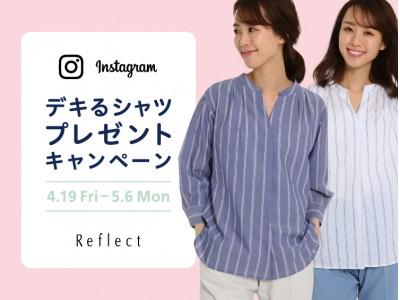 「リフレクト」 Instagramプレゼントキャンペーン! 爽やかなストライプの『デキる シャツ』を抽選で4名様に