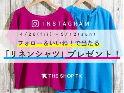 「THE SHOP TK」 Instagramプレゼントキャンペーン! フランスのノルマンディーリネンを使用した『リネンシャツ』を抽選で5名様に