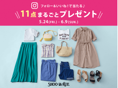 「シューラルー」 Instagramプレゼントキャンペーン フォロー&いいね!で抽選で\11点 まるごとプレゼント/ この夏の新作、ウエアから雑貨までコーデ1週間分