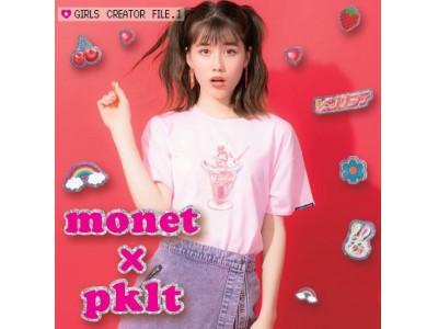 ティーンズブランド 「PINK-latte (ピンク ラテ)」ガールズクリエーター企画 第一弾 人気クリエーター monet(モネ)とのコラボアイテムを限定発売