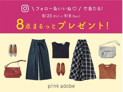 "「pink adobe」 Instagramプレゼントキャンペーン \フォロー&いいね!/で 秋まで大活躍する""8点セット""が当たる!"