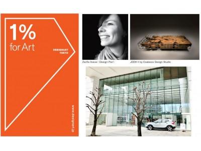デザイン&アートのフェスティバル 「DESIGNART TOKYO 2019」10/18(金)~27(日)、ワールド北青山ビルをメイン会場に