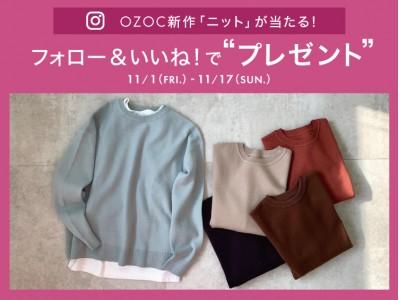"""「OZOC」公式Instagram プレゼントキャンペーン """"フォロー&いいね!""""で「新作ニット」が当たる!"""