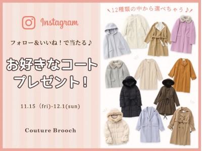 """「クチュール ブローチ」公式Instagram プレゼントキャンペーン """"フォロー&いいね!""""で「お好きなコート」が当たる!"""
