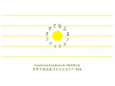 ~さすてなぶるファッション(TM) 008~ 12/19(木)19時から ワールド北青山ビルでトークイベント ファッション産業のロスをどう解決するのか?「オフプライスストア」の可能性