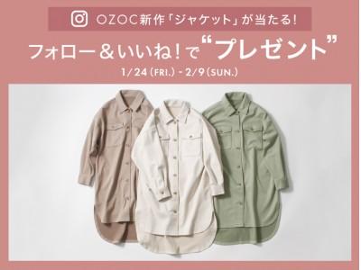 「オゾック」 Instagramプレゼントキャンペーン! \フォロー&いいね!/で新作ジャケットが当たる!