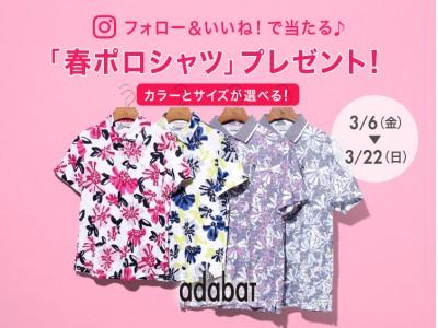 「adabat」 Instagramプレゼントキャンペーン \フォロー&いいね!で当たる♪/「春ポロシャツ」プレゼント!