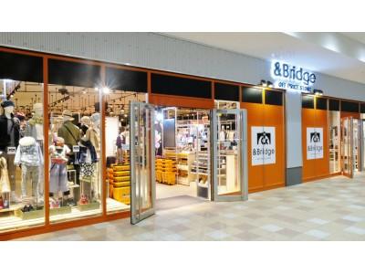3月7日(土)神奈川県 相模原市にオフプライスストア「&Bridge(アンドブリッジ)」2号店がオープン ~都市近郊タイプMDで高感度な品揃え~