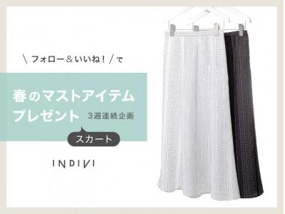 3週連続!「INDIVI」公式Instagram 春のマスト3アイテム プレゼントキャンペーン開催