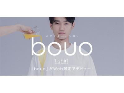 「THE SHOP TK」から防汚加工シリーズ第一弾 よごさない、シロ『bouo』がWEB限定でデビュー