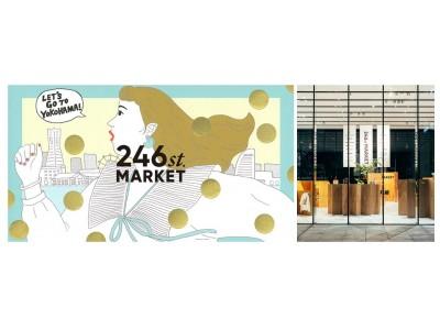 若手D2Cブランドが集う 「246st.MARKET」 6月24日(水)に開業するニュウマン横浜で16日間 初のポップアップを開催