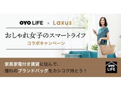 「Laxus(ラクサス)」×「OYO LIFE(オヨライフ)」コラボキャンペーン開始