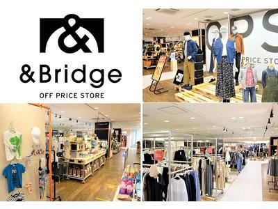 オフプライスストア「アンドブリッジ」 期間限定2店舗がオープン ~8/29(土)に浅草、9/5(土)には関西初出店となる京都~ 立地毎の検証を重ね、次なる出店へ