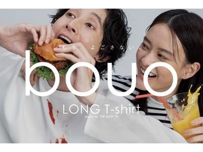 驚きの声続出!「THE SHOP TK」から防汚加工シリーズ第二弾 もう、よごさない『bouo』からLONG T-shirt 発売!