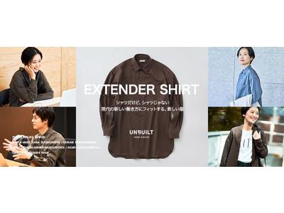 カスタムオーダーブランド 「アンビルト タケオキクチ」「EXTENDER SHIRT (エクステンダーシャツ)」の販売開始 ~オフィスからプライベートまでをカバーする新モデル~