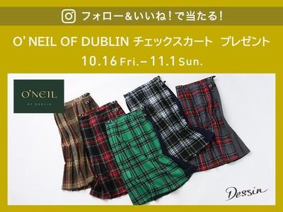 """「Dessin(デッサン)」 Instagram プレゼントキャンペーン """"フォロー&いいね!""""でO'NEIL OF DUBLIN チェックスカートを抽選で5名様に!"""
