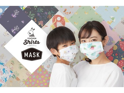 ポケモンの柄を組み合わせてつくる「ポケモンシャツ」が、全151種からデザインを選べるマスクの販売を開始!
