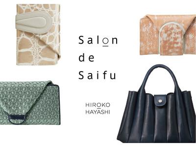 「HIROKO HAYASHI (ヒロコ ハヤシ)」 松屋銀座で POPUP SHOP -Salon de Saifu-を開催  1月13日(水)~1月19日(火)の7日間