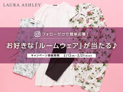 「LAURA ASHLEY(ローラ アシュレイ)」 Instagram & Twitterプレゼントキャンペーン   簡単応募で、春の新作ルームウェアとミニバッグが当たる!
