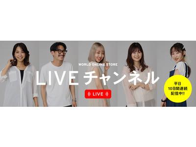 WORLD ONLINE STORE LIVEチャンネル 6/11(金)から平日10日間連続配信 ~コーディネート提案からセール情報、キッチン雑貨まで多彩に~