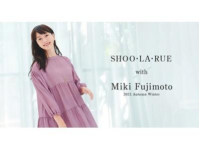 「SHOO・LA・RUE(シューラルー)」2021年秋冬キャンペーンモデルにタレントの藤本美貴さんを起用!