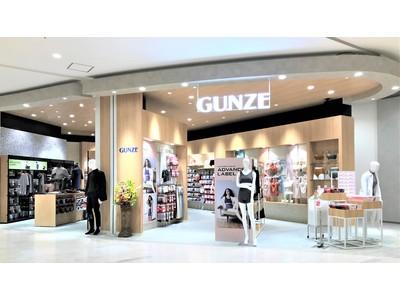 グンゼの直営店舗「GUNZE」 グンゼ商品とワールドグループの接客でお客さまの満足度を最大化 ~10/27(水)イオンモールNagoya Noritake Gardenにオープン~