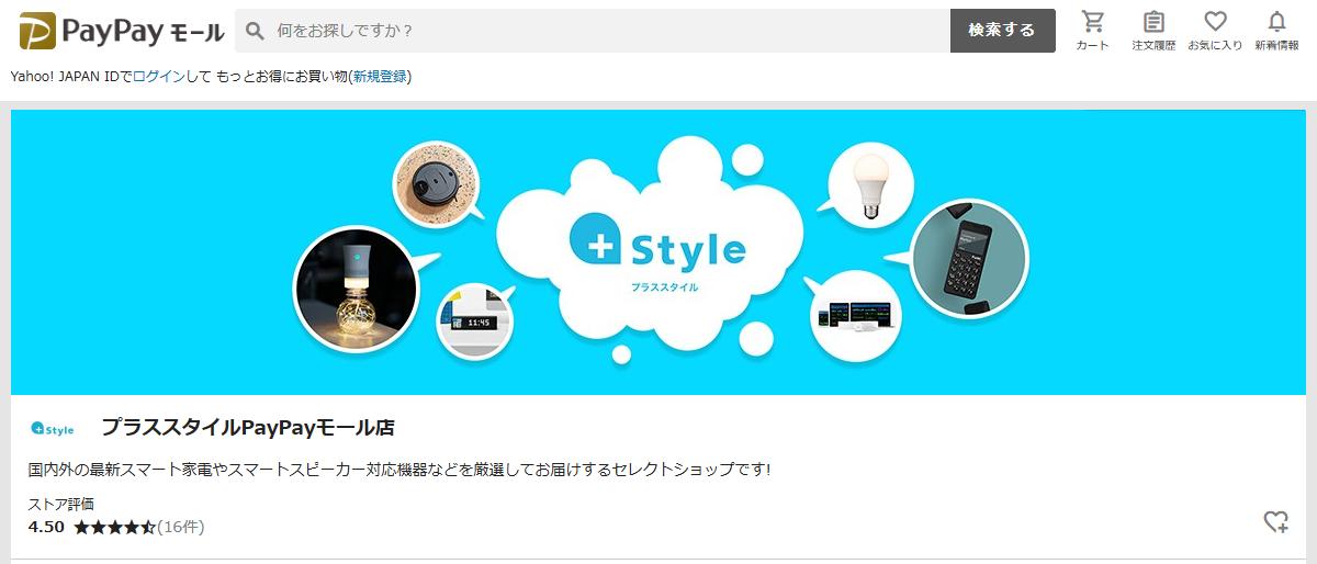 +Style、「プラススタイルPayPayモール店」を開設 画像