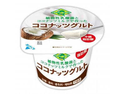 植物性乳酸菌を使用したココナッツミルクの乳酸発酵食品『ココナッツグルト』7月11日(水)本州・四国の「イオン」「イオンスタイル」で発売