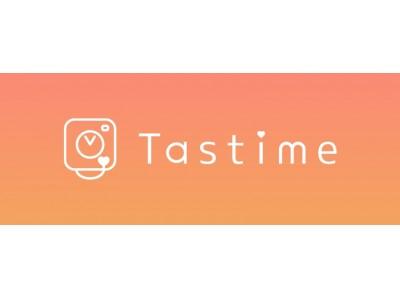 現役慶應生が代表のInstagram社公認グルメサービス「Tastime(テイスタイム)」