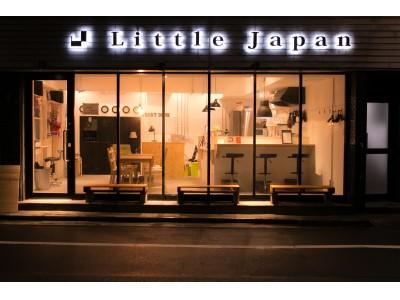 二拠点居住やパラレルキャリアの実現に。地域創生に取組む株式会社Little Japanが月1万円で、東京のゲストハウスに1年間宿泊し放題の年間パスをスタート