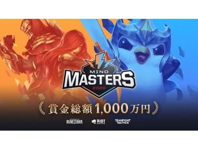 ライアットゲームズ、『MIND MASTERS 2020』決勝大会をライアットゲームズ公式TwitchチャンネルにてLIVE放送【開催日8/8~8/9】