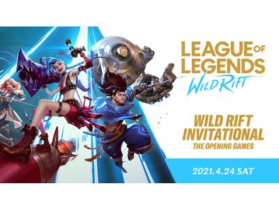 プロeスポーツチームを全8チーム招待したトーナメント大会「WILD RIFT INVITATIONAL - THE OPENING GAMES」に参戦するチームおよびトーナメント組み合わせを発表