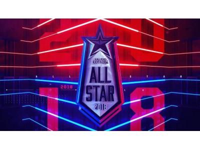 リーグ・オブ・レジェンド、世界のスタープレイヤーが集結する年に一度の祭典「2018 ALL-Star Event」いよいよ開幕!LIVE配信は12月7日(金)午前9時スタート