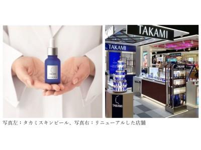 【タカミ】スキンケアブランド「タカミ」香港の店舗を拡充しリニューアルOPEN~アジアをはじめとした海外でも「生涯、美肌のかかりつけ」ブランドへ~