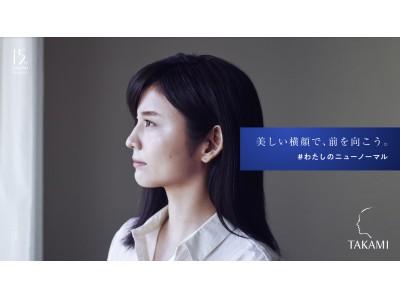フリーアナウンサー・宇賀なつみさんが「新しい日常を前向きに生きる人」に、エールを贈る~自宅からの完全リモートインタビュー動画 7月17日(金)公開~