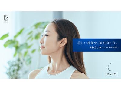 美容家・神崎恵さんがニューノーマルで得た新たな美しさ~自宅からの完全リモートインタビュー動画 8月6日(木)公開~