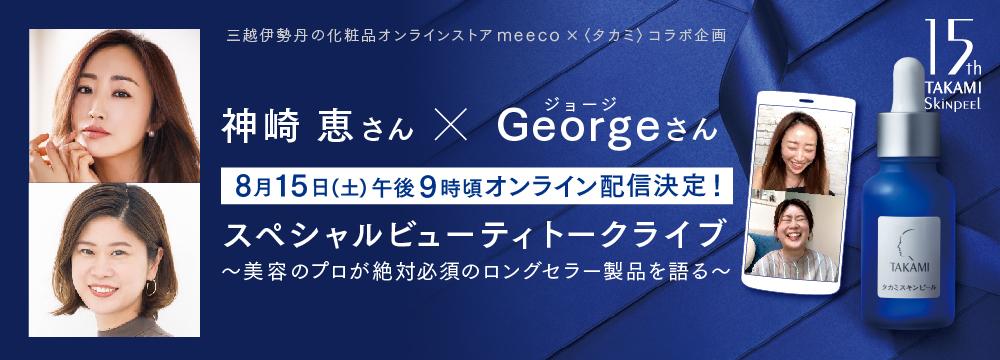 美容家・神崎恵さん×ヘアメイク・Georgeさんが「絶対必須」のロングセラー製品を語る スペシャルビ... 画像