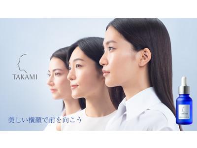 美容皮膚の現場から生まれた角質美容水 タカミスキンピール 16周年 スペシャルムービー「美しい横顔で前を向こう」を公開