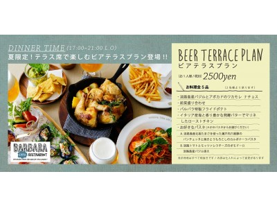 エキスポシティのテラスで乾杯! 選べる飲み放題、ポテト食べ放題のオプションも! 7月4日から! 大阪/万博公園 ららぽーとEXPOCITY「BARBARA EXPO RESTAURANT」