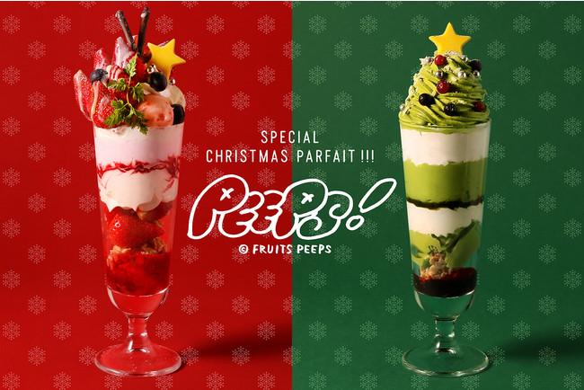 ごろっと果実のご褒美パフェ専門店『FRUITS PEEPS』、クリスマス期間限定パフェが12/4(金)より登場!