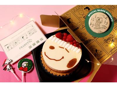 """【限定100個】今年の""""おうちクリスマス""""は限定アイテム付のスヌーピーケーキに決まり!「PEANUTS Cafe オンラインショップ」より期間限定販売!"""
