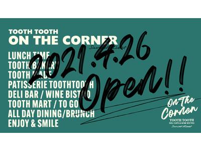 4/26開業の新施設『EKIZO』にニューオープン!オールデイで楽しめるTOOTH TOOTHのコンセプトストア、新店舗デリカフェ&ワインビストロ『TOOTH TOOTH ON THE CORNER』