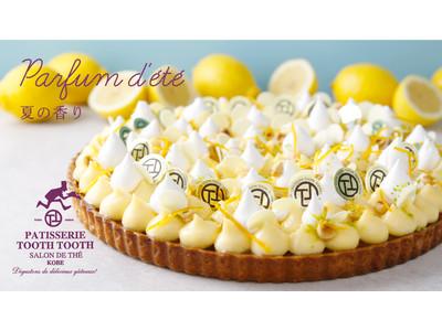 レモンに日向夏、初夏の爽やかな香りが届きました!太陽の光をたっぷり浴びて彩られた眩しい果実をとっておきのスイーツでお楽しみください♪