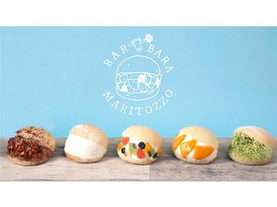 フルーツいっぱい。クリームたっぷり。マリトッツォ夏の新商品が6月1日発売!北海道産小麦粉のふわふわ口どけパンでスイーツ感UP!万博公園EXPOCITY「BARBARA EXPO RESTAURANT」