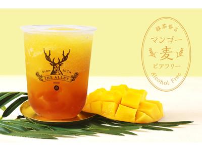 真夏のマンゴー!緑茶香るマンゴービアフリーが期間限定登場!!お茶に恋をする本格派ティー ストアTHE ALLEYより。