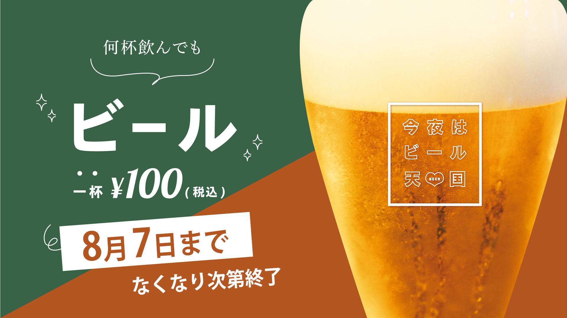 緊急!【ビール1杯100円】まん防でのビールロスをみんなで削減! 8月7日(土)まで名古屋ゲートタワー12階「バルバラ グッドビア レストラン」で。
