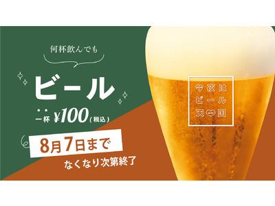 緊急!【ビール1杯100円】まん防でのビールロスをみんなで削減! 8月7日(土)まで名古屋ゲートタワー1...