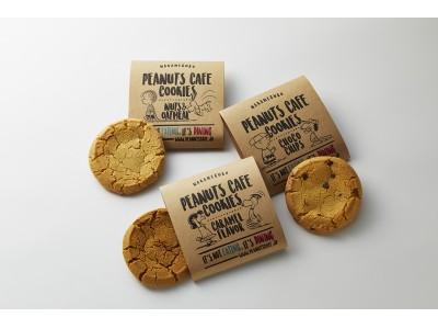 """数量限定!「PEANUTS Cafe」オンラインショップにて、人気のオリジナルグッズがセットになった""""G..."""