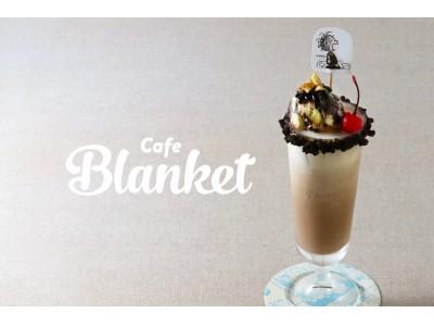 六本木のスヌーピーミュージアム内「Cafe Blanket」にて8/22(火)から、新しい期間限定フロー...